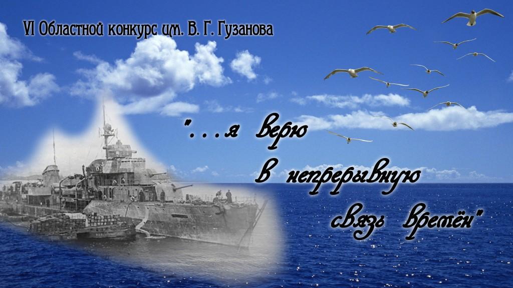 Гузанов банер